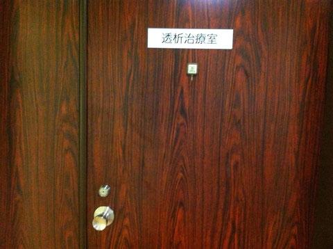 透析治療室ドア