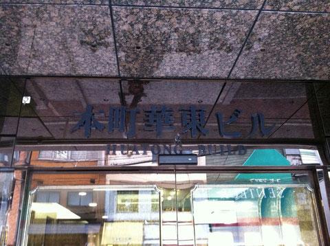 本町華東ビル入口