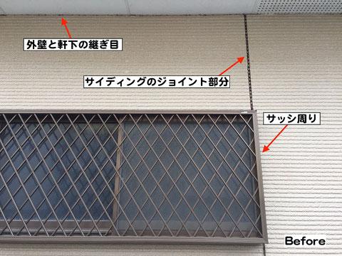 シーリング材打ち替え(工事前)