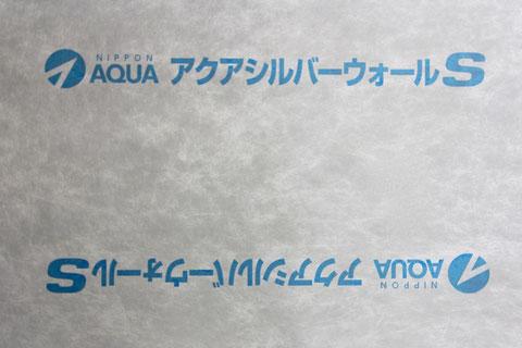 透湿防水シート『アクアシルバーウォールS』
