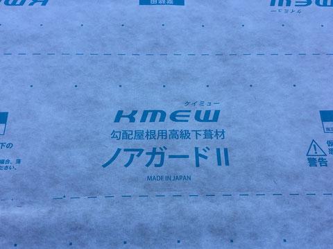 防水シート『非透湿高分子系高級下葺材 ノアガードⅡ』