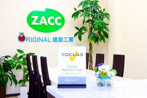 トクラスリフォームクラブ加盟店(株式会社ZACC)