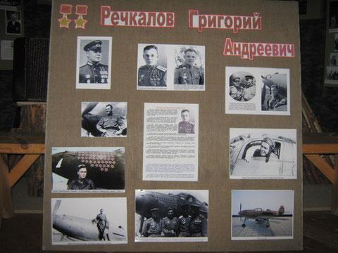 Фотовыставка, посвященная земляку, дважды герою Советского Союза Речкалову Г.А. (1920-1990г.)