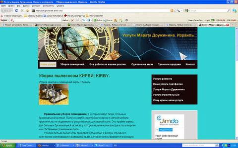 Иллюстрация сайта-презентации
