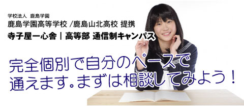 鹿島学園高等学校 通信制【狛江 寺子屋一心舎キャンパス】