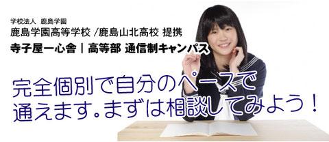 鹿島学園高等学校/鹿島山北 通信制