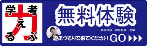 狛江小学生・中学生の塾|寺子屋一心舎説明会