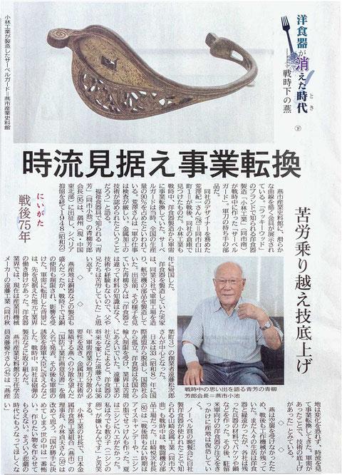 出典 : 新潟日報県央版
