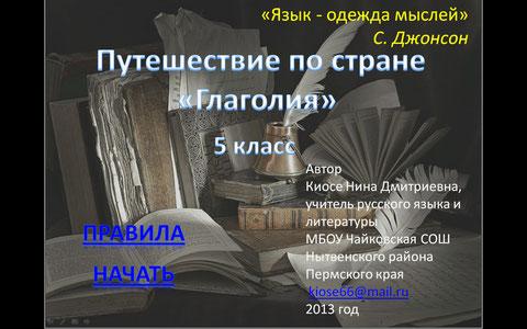 http://planeta.tspu.ru/?ur=810&ur1=855&ur2=1504&flag=1&id1=1002&id2=1&id3=221