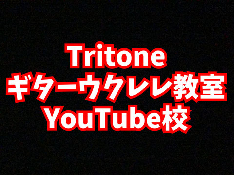 Tritoneギターウクレレ教室YouTube校