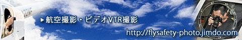 日本フライトセーフティ 航空撮影サイトへ