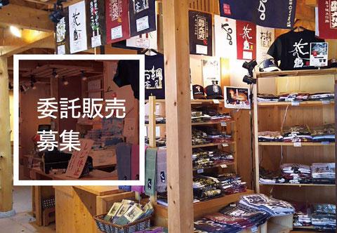 布や熊野では委託販売を募集しています
