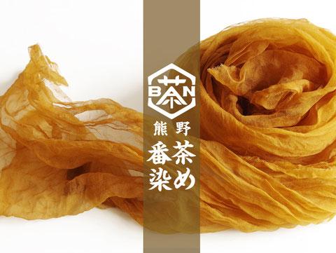 熊野番茶染め