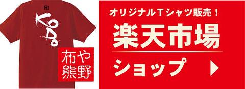 布や熊野ネットショップ楽天市場店バナー