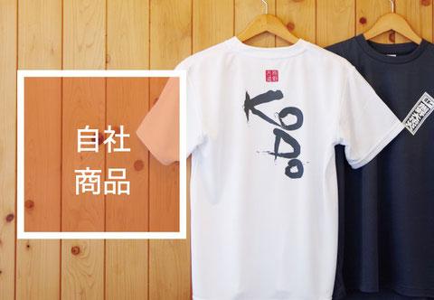 布や熊野のオリジナル商品