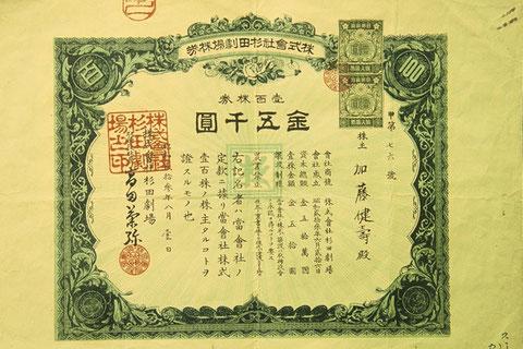 昭和23年8月に発行された、株式会社杉田劇場の株券