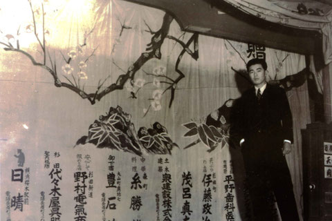 昭和23年 完成した舞台幕と作者  資料提供:間邊典夫氏