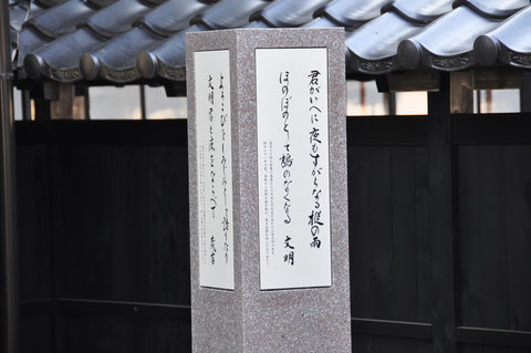 斉藤茂吉、土屋文明の歌碑(玄関外)