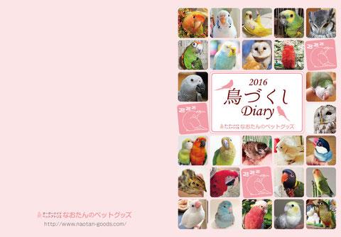 2016年 鳥づくし システム手帳(ダイアリー)