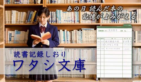 【商品】読書記録しおり ワタシ文庫