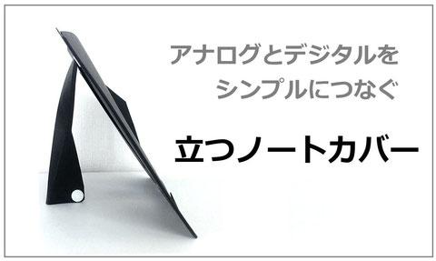 【新製品】立つノートカバー