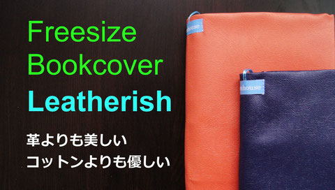 【商品】フリーサイズブックカバーレザリッシュ