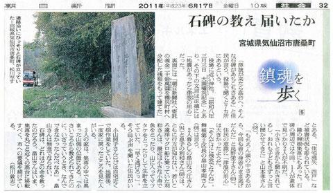 2011年6月17日 朝日新聞掲載