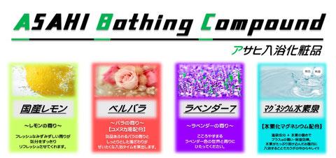 ASAHI Bathing Compound