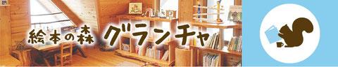 寺泊 絵本の家 グランチャ カフェ 絵本館