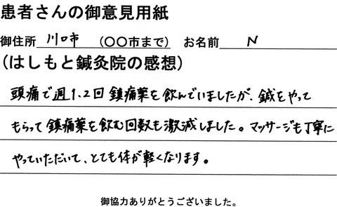 Nさん。これからもメンテナンスはまかせくださいませ☆☆☆  (2013年 6月)