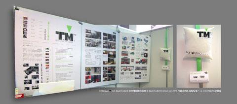 """Баннеры Т.М. в ВЦ """"Expo Volga"""" в рамках выставки """"Interioroom"""", Самара, 2008"""