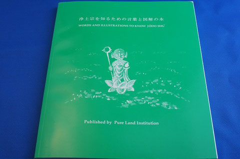 "#44 Free for members / ""Words and Illustrations to know Jodo Shu"" Published by Rev. Kenjo Urakami, Pure Land Institute"