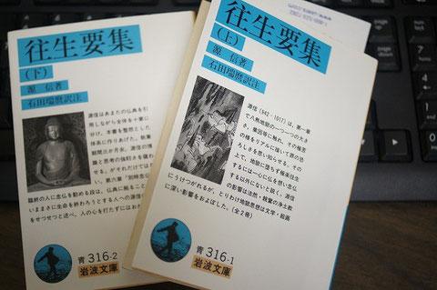 Genshin's Ojoyoshu from Iwanami