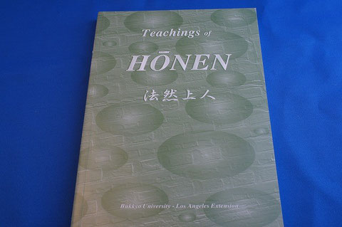 "#54 Free for members / ""Teachings of Honen"" by Bukkyo University -Los Angeles Extention"
