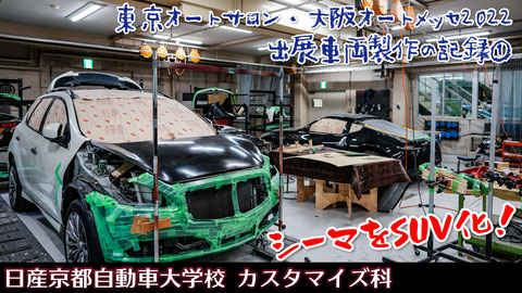 東京オートサロン2022 出展車両製作の記録 日産自動車大学校