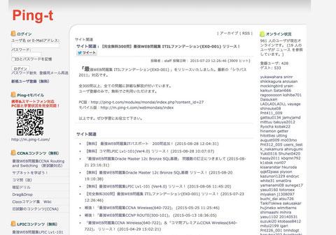 【完全無料300問】最強WEB問題集 ITILファンデーション(EX0-001)