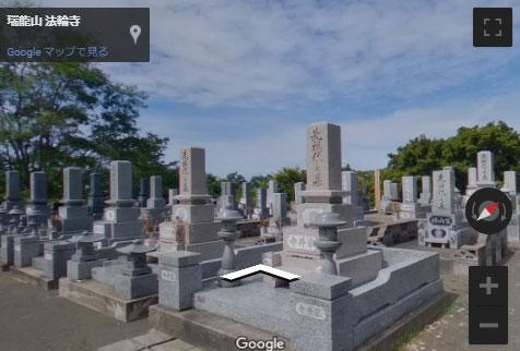 法輪寺の墓地Googleストリートビュー