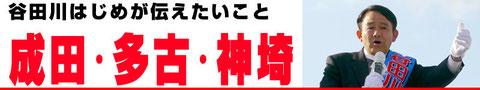 成田・多古・神埼地域にお住まいの方へ