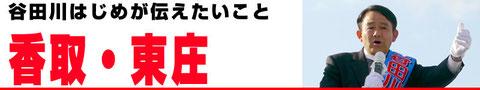 香取・東庄地域にお住まいの方へ