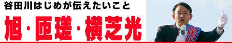 旭・匝瑳・横芝光地区にお住まいの方へ