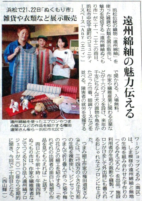 中日新聞 10.14朝刊