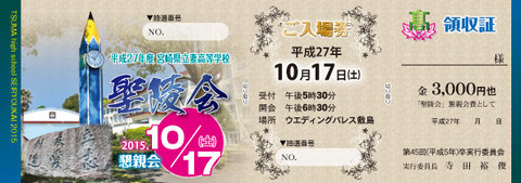 チケット(カラー印刷見本)