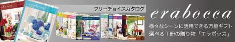 砂子寝装フリーチョイスカタログ「エラボッカ」