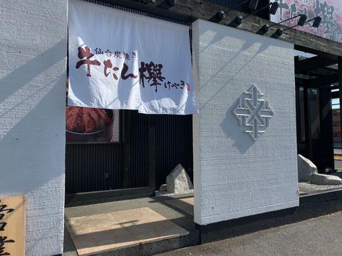 仙台炭焼き 牛たん 欅 東京デザインセンター 栃木県家具 鹿沼市 東京インテリア ショールーム