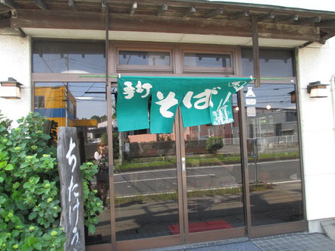 名匠/東京インテリアデザインセンター/家具//栃木県鹿沼市/蕎麦屋/おそば