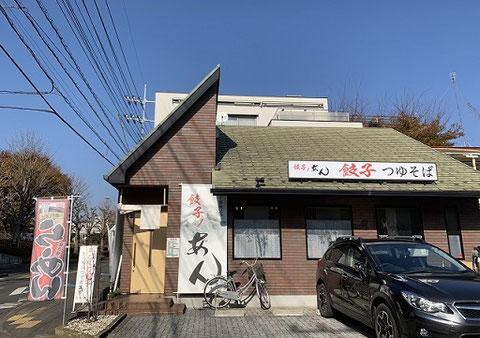 餃子ノあん 宇都宮 フレンチシェフ