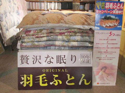 羽毛布団 掛け布団 栃木県 鹿沼市 東京デザインセンター
