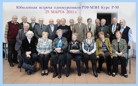 Р-50 Встреча выпускников