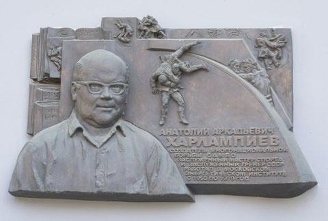 Мемориальная доска Харлампиеву А.А. на здании библиотеки МЭИ.