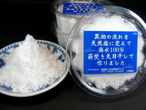 黒潮の流れを天然塩に変えて、伊豆下田外浦海水100%薪炊き天日干し天然塩